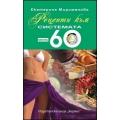 Рецепти към Системата минус 60