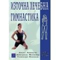 Източна лечебна гимнастика