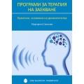 Програма за терапия за заекване