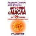 Лечение с масла  на 100 болести