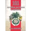 101 лечебни  растения в кухнята