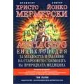 Аntiaging: Енциклопедия за младостта и забавяне на стареенето с природната медицина