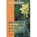 Билките в България, Европа и по света том 2