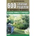 600 златни рецепти от народната медицина