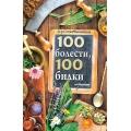 100 болести, 100 билки