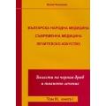 Болести на черния дроб и тяхното лечение том 3 , книга 1