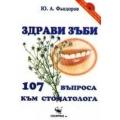 Здрави зъби 107 въпроса към стоматолога