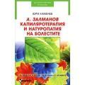 А. Залманов капиляротерапия и натуропатия на болестите