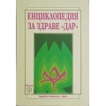Енциклопедия за здраве