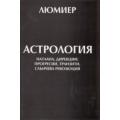Астрология - том 1