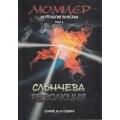 Астрология за всеки  том 4