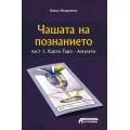 Чашата на познанието - книга