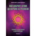 Най- добрият начин да научим астрология  том 2