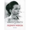 Животът и смърта на Людмила Живкова