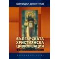Българска  християнска цивилизация и българските манастири