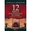 12 Мита в българската история и ''митът''за Батак