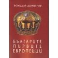 Българите първите европейци