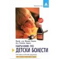 Наръчник по детски болести