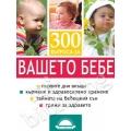 300  въпроса за вашето бебе