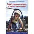 Седемте степени на увереност от които се нуждаят децата