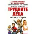 Трудните деца от 1 ден до 16 години