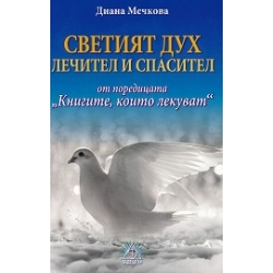 Светият дух лечител и спасител