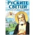 Руските светци