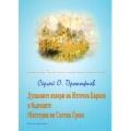 Духовните извори на Източна Европа и бъдещите Мистерии на Светия Граал